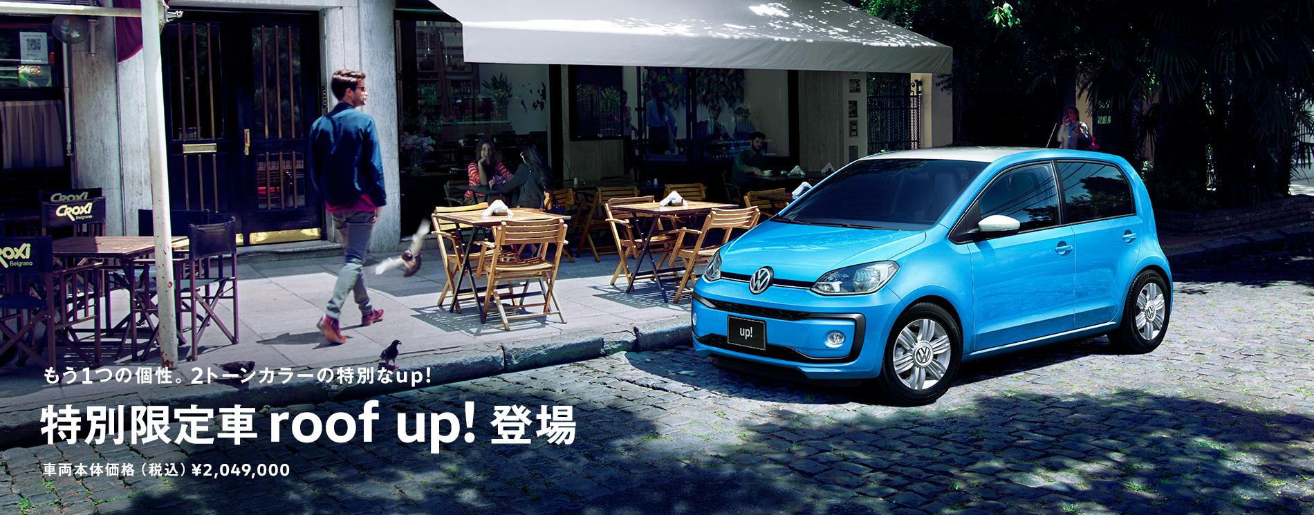 もう一つの個性、2トーンカラーの特別なup! 特別限定車 roof up! 登場 車両本体価格(税込)¥1,723,000~
